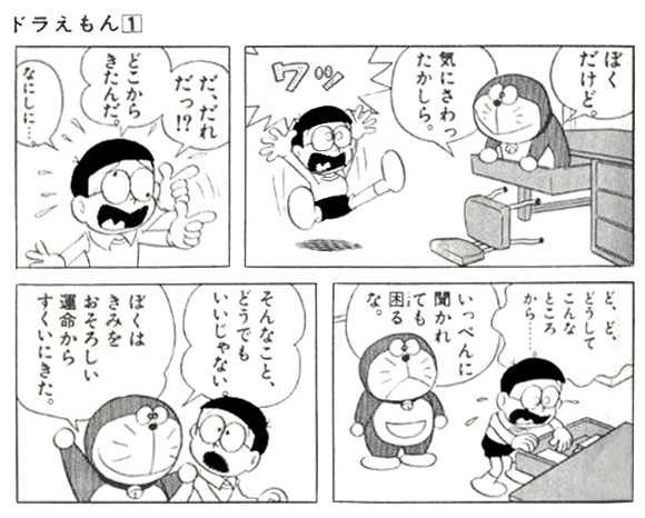 Doraemon_first_appearance.wiki